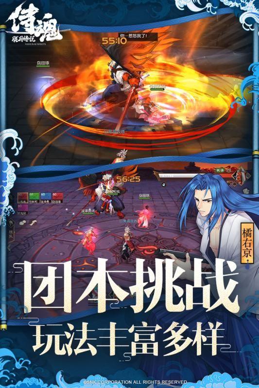 腾讯侍魂胧月传说游戏官网下载最新安卓版图2: