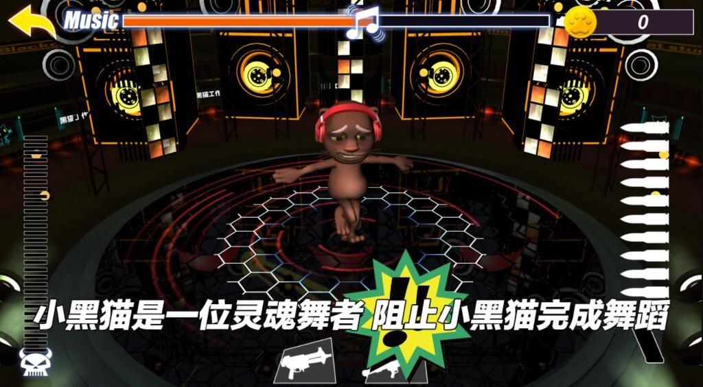 跳舞的小黑猫官方版游戏下载图片1