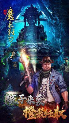 魔影狂刀官网版图3