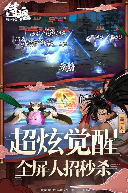 腾讯侍魂胧月传说游戏官网下载最新安卓版图4: