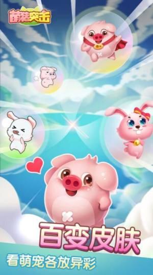 萌猪突击最新正版图2
