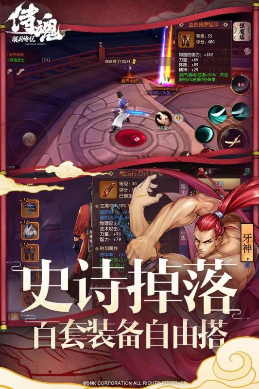 腾讯侍魂胧月传说游戏官网下载最新安卓版图3: