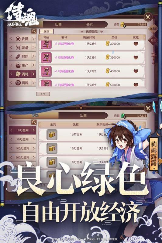 腾讯侍魂胧月传说游戏官网下载最新安卓版图5: