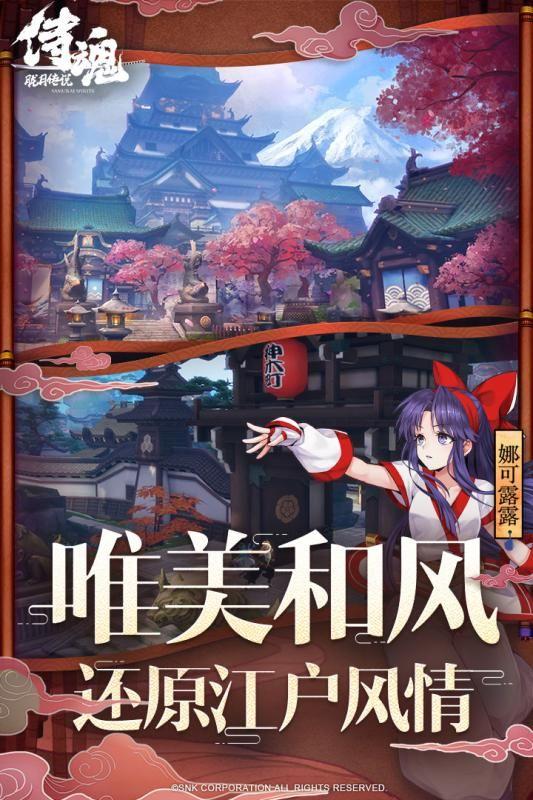 腾讯侍魂胧月传说游戏官网下载最新安卓版图1: