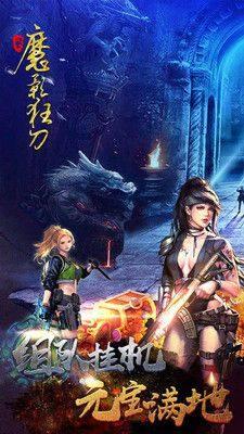 魔影狂刀游戏官方网站下载正式版图片2