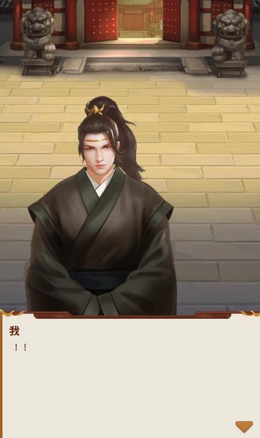 末代皇贵妃手游官方网站下载安卓版图3: