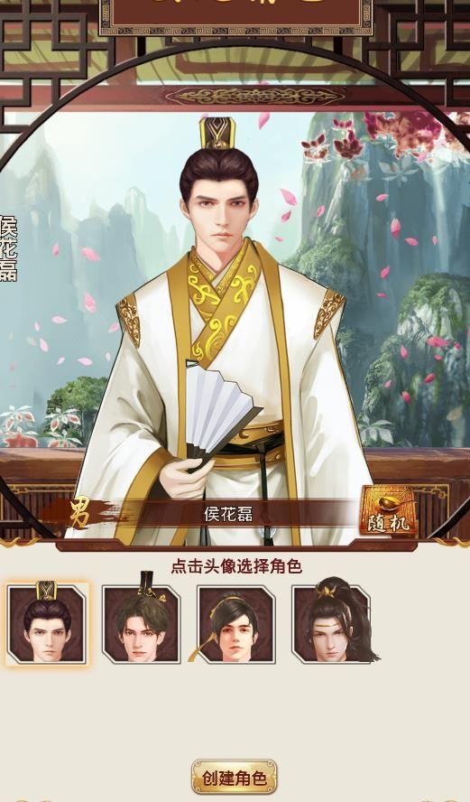 末代皇贵妃手游官方网站下载安卓版图4: