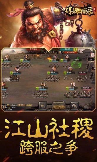 大军师之谋战群英录手游官方网站下载安卓版图片1
