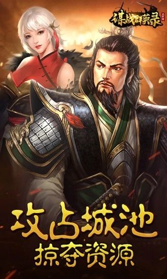 大军师之谋战群英录手游官方网站下载安卓版