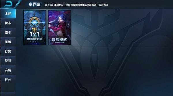 星黎英雄传游戏官方网站下载正式版图片4