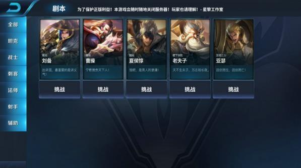 星黎英雄传游戏官方网站下载正式版图3: