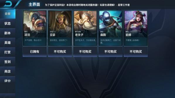 星黎英雄传游戏官方网站下载正式版图片3
