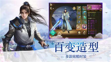 倚剑乾坤手游官方网站下载安卓版图片1