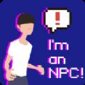 我是npc安卓版