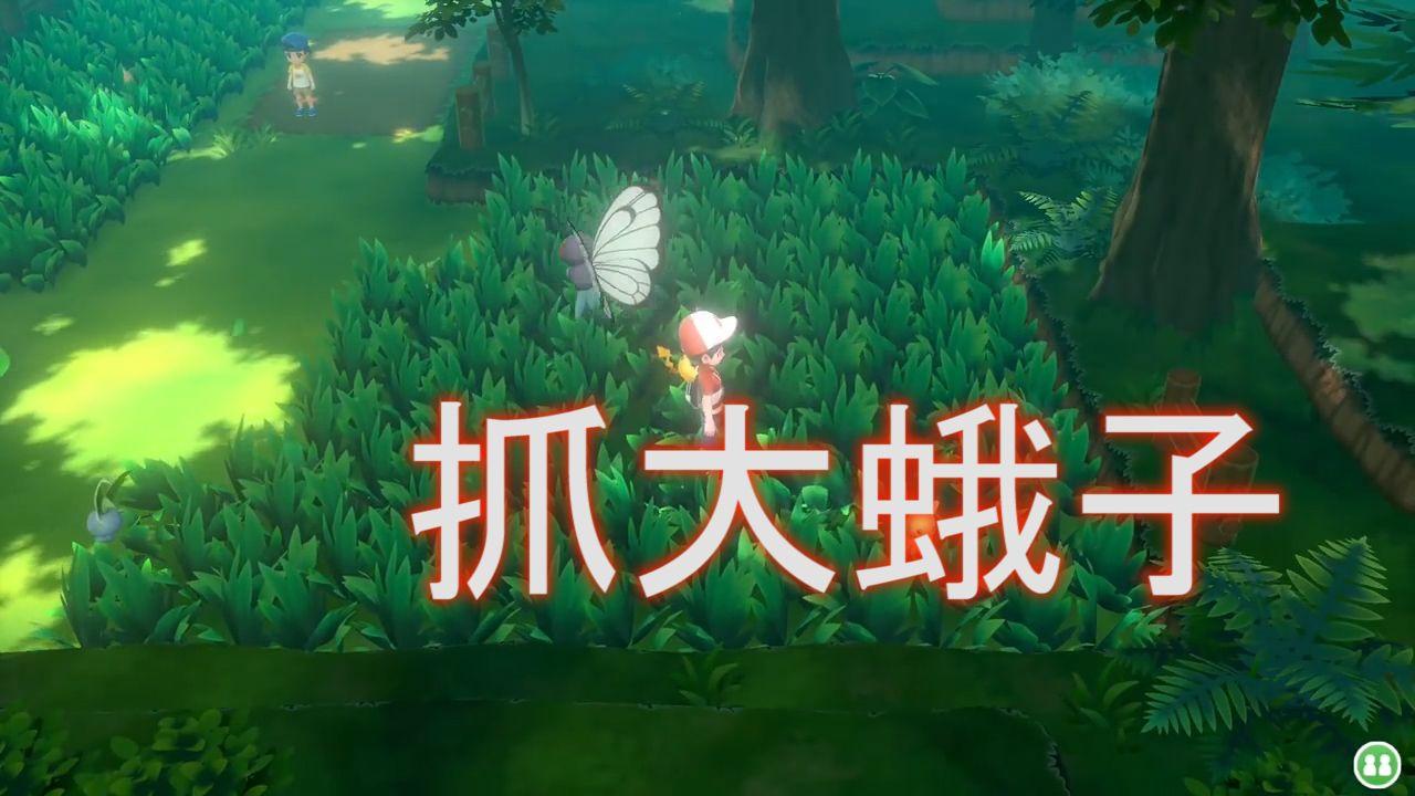 精灵宝可梦letsgo06:偷吃食物就跑了,抓住了胃都抓不住宝可梦[视频][多图]图片1