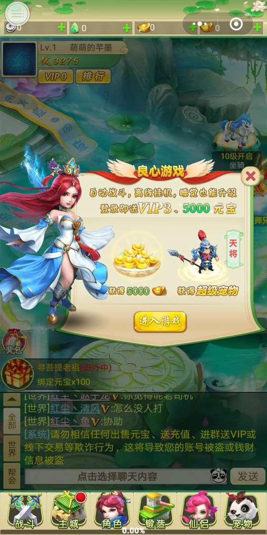 微信西游诛妖录游戏含激活码攻略官网版下载图5: