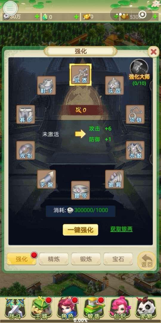 微信西游诛妖录游戏含激活码攻略官网版下载图3: