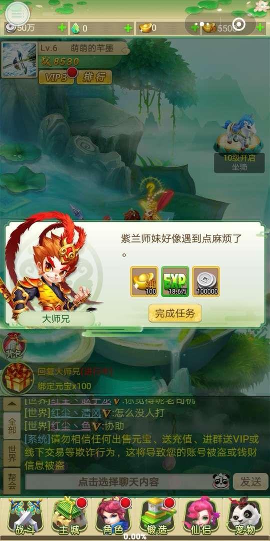 微信西游诛妖录游戏含激活码攻略官网版下载图2: