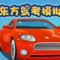 东方驾考模拟器游戏