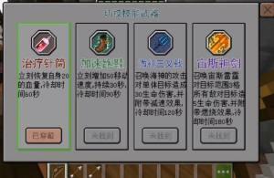 """《我的世界》PVE闯关地图来袭:""""占领城堡""""解锁新玩法图片3"""