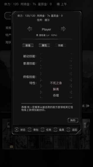 位面穿越游戏安卓版图4: