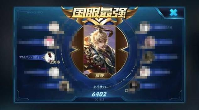 王者荣耀S10赛季第一李白剑仙 2天3英雄打上国服最强[多图]图片2