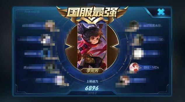 王者荣耀S10赛季第一李白剑仙 2天3英雄打上国服最强[多图]图片3
