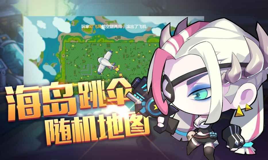 造梦大作战4399游戏官网正版下载图2: