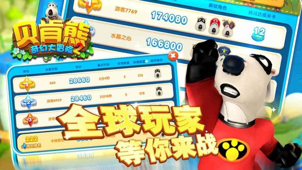 贝肯熊奇幻大冒险2手机游戏最新版图2: