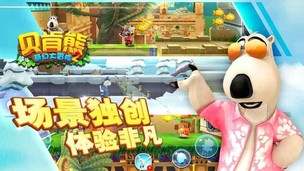 贝肯熊奇幻大冒险2手机游戏最新版图3: