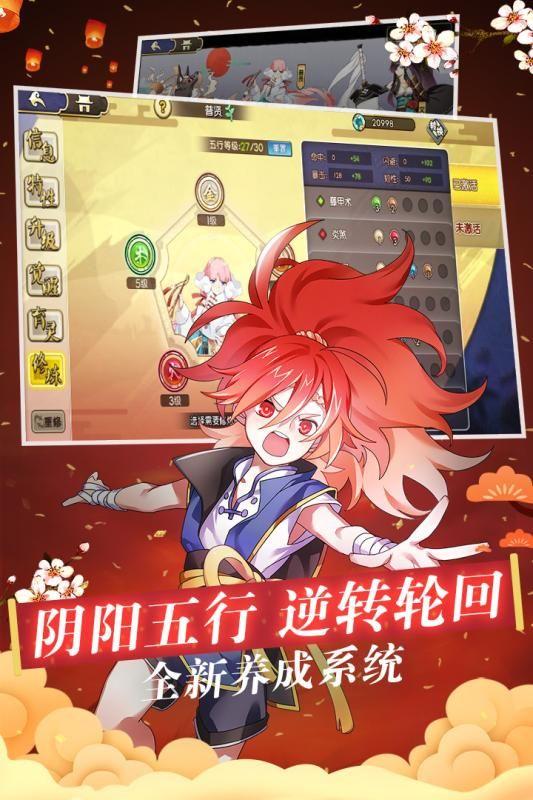 元气封神手游最新九游版下载图4: