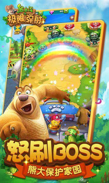 熊出没之极限弹射游戏图4