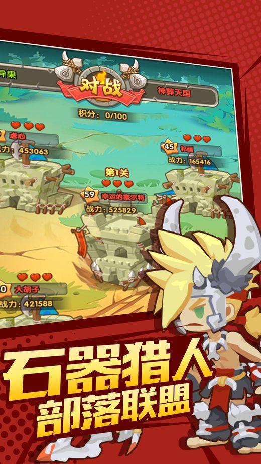 石器起源冰峰部落安卓游戏手机版图5: