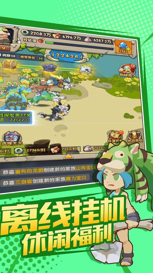 石器起源冰峰部落安卓游戏手机版图3: