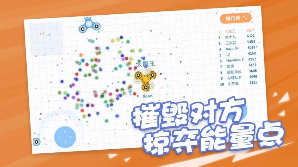 陀螺大作战游戏官方网站下载安卓版图1: