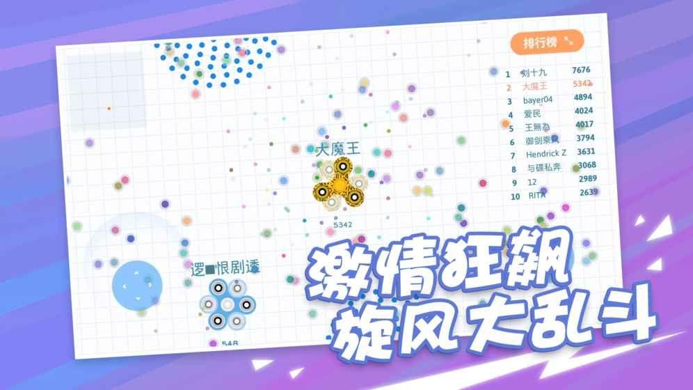 陀螺大作战游戏官方网站下载安卓版图4: