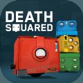 死亡平方游戏
