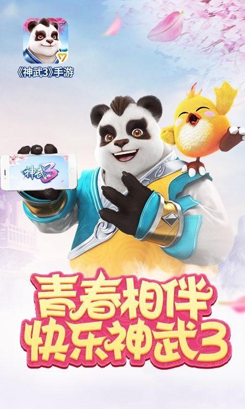 神武3手游官网安卓正版下载图1: