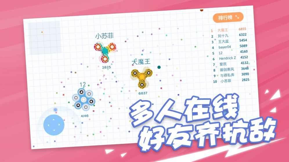 陀螺大作战游戏官方网站下载安卓版图2: