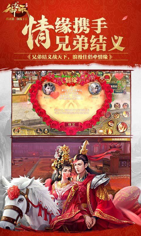 御龍在天美人版游戲官網手機版下載圖4: