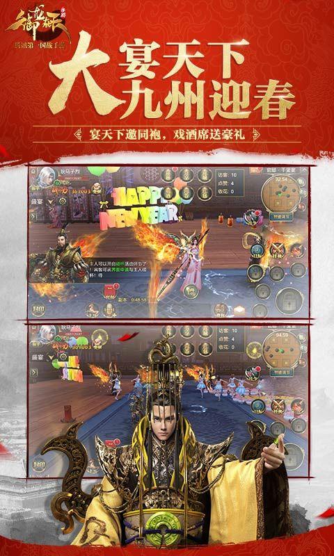 御龍在天美人版游戲官網手機版下載圖1: