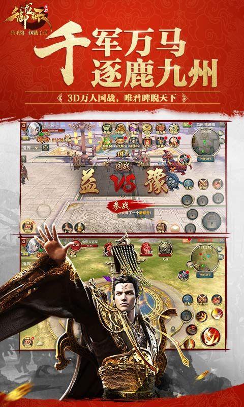 御龍在天美人版游戲官網手機版下載圖3:
