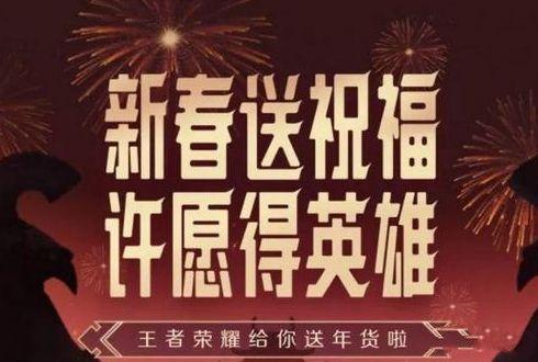 王者荣耀春节许愿活动开启,永久皮肤英雄随便选[多图]图片1