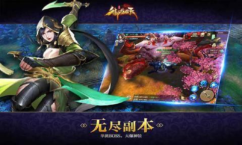 御龙弑天正版手游官方网站下载图2: