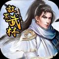 放置武林游戏官方网站下载正版 v1.0
