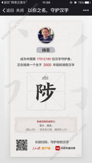以你之名守护汉字游戏图4