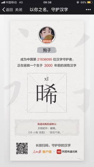 以你之名守护汉字游戏图3