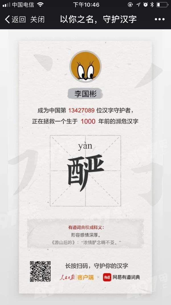 以你之名守护汉字游戏官网下载网易版下载图1: