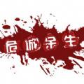 危城余生安卓版