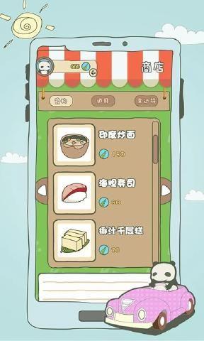 旅行熊猫下载安卓版手机游戏图4: